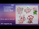 Символ 2019 магниты поросята на магнитиках легко и просто МК сувенирные новогодние магниты