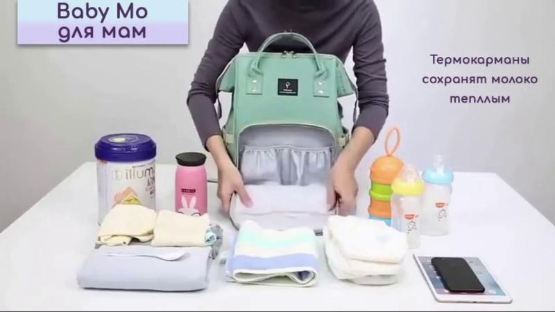 Рюкзак сумка для Мам Baby Mo 🔥 Помощник для Мамочек ✨