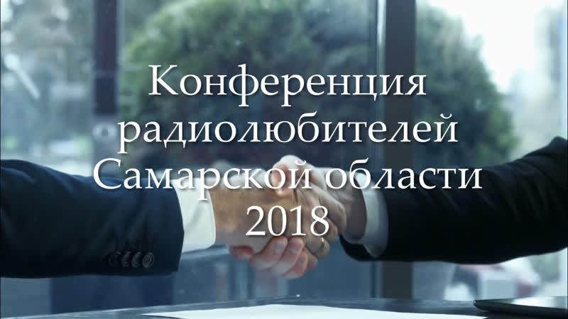 Видеозарисовка конференции радиолюбителей Самарской области 2018