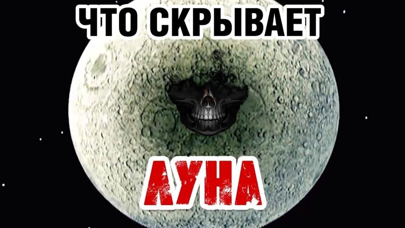 ЗАГАДКИ КОСМОСА - Скрытая Луна. Документальные фильмы, детективы HD