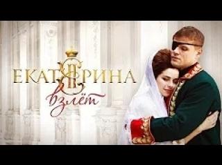 Екатерина 2 сезон . Взлет (2017) HD 720