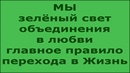 ГЛАВНОЕ ПРАВИЛО ПЕРЕХОДА зеленый свет объединения в МЫ