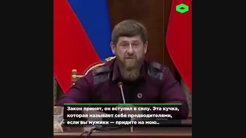 Кадыров про Ингушей