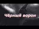 Чёрный Ворон - заставка