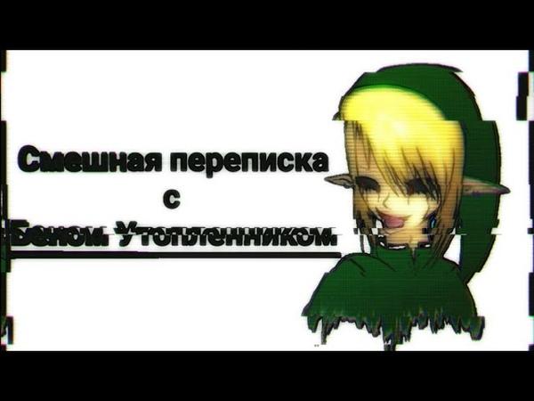Смешная переписка с Беном Утопленником