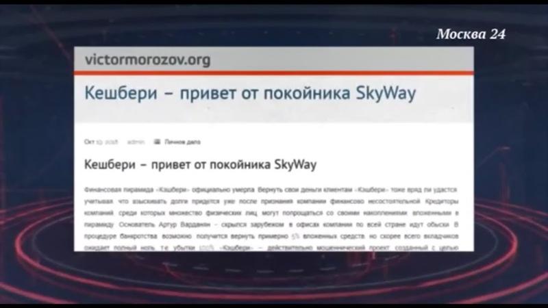 Кэшбери создали организаторы SkyWay?   Артур Варданян, он же Эдуард Резанов   Москва24 6.12.18г.