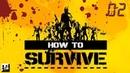How to Survive - 02 Уроки выживания