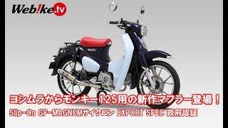 ヨシムラからスーパーカブ C125用マフラー【機械曲 GP-MAGNUMサイクロン】が登場