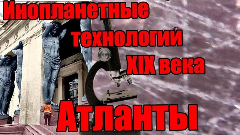 Инопланетные технологии. Атланты под микроскопом. Ядерный след в СПб.