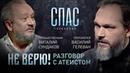 Не верю! Разговор с атеистом в гостях Виталий Сундаков телеканал СПАС эфир 15 12 2018