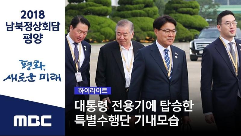 180918 Новостной репортаж с борта частного президентского самолёта, вылет в Пхеньян (Северная Корея)