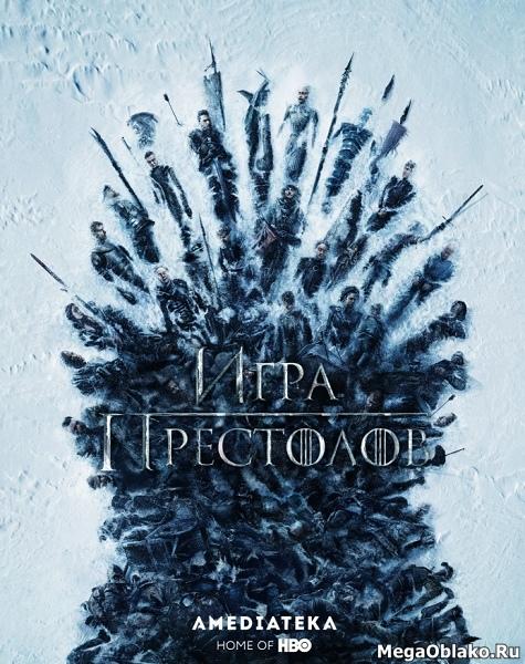 Игра престолов (8 сезон: 1-6 серии из 6) + Последний дозор / Game of Thrones / 2019 / WEB-DLRip + WEB-DL (720p) + (1080p)