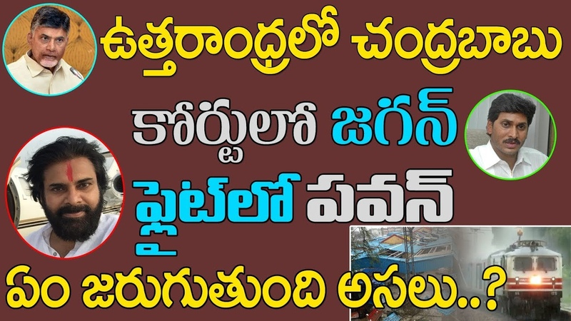 Where Is Ys Jagan Pawan Thithli Cyclone Effects Srikakulam | CM Chandrababu In North Andhra