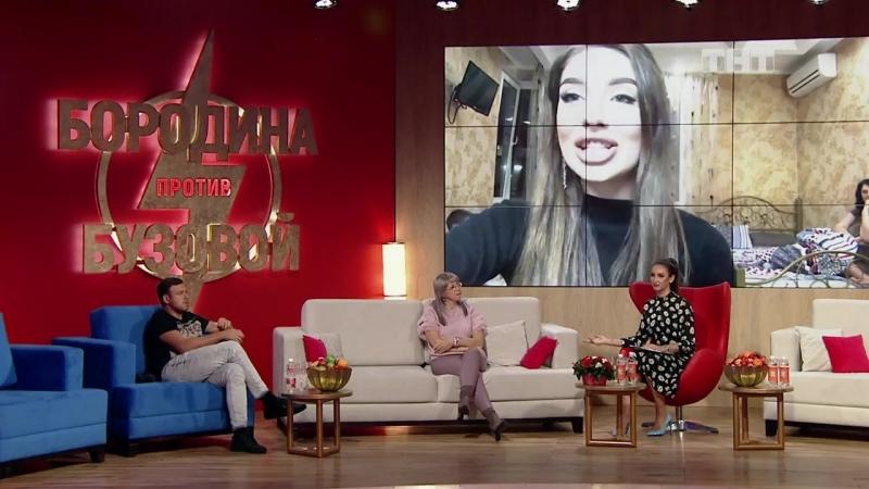 Бородина против Бузовой, 1 сезон, 42 выпуск