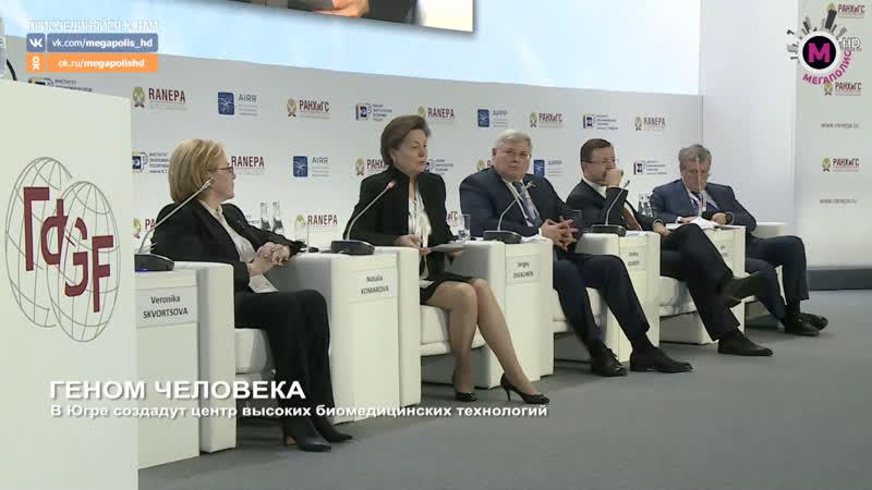 Мегаполис - Геном человека - Москва