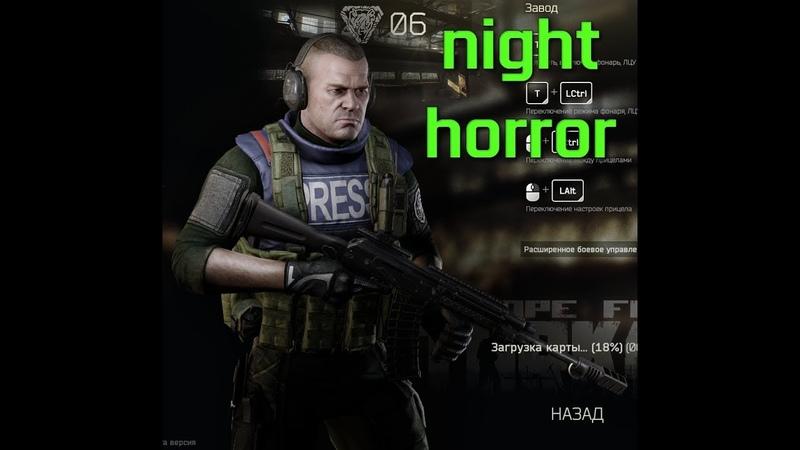 EFT ночной триллер на заводе
