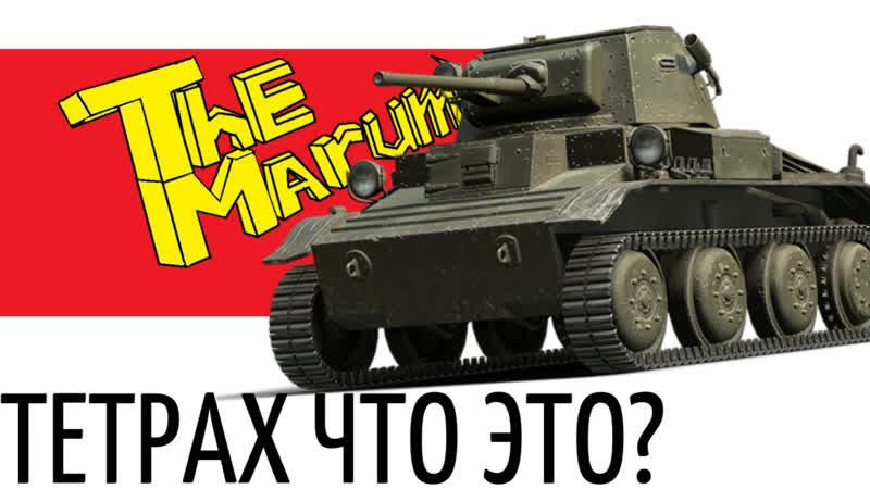 ТЕТРАХ что за танк?