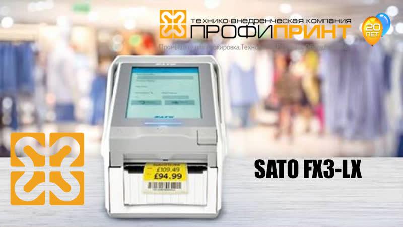 SATO FX3-LX - Гибкий интеллект для розничной торговли.