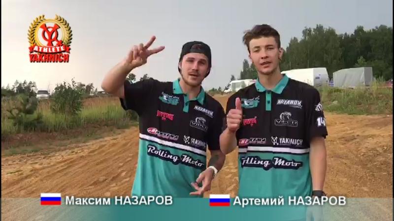 Наши атлеты Максим НАЗАРОВ и Артемий НАЗАРОВ на первом этапе Кубка МФР по питбайку.