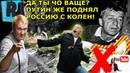 Грабеж путинского режима Налог на газировку Закрытие YouTube Новости из дурдома