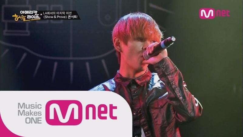 [ENG sub] Mnet [방탄소년단의 아메리칸 허슬라이프] Ep.08 영화 시스터액트2 OST를 재해석한 무대, 그리고 실제 주인공 아이리스 선생님의 응원까지!