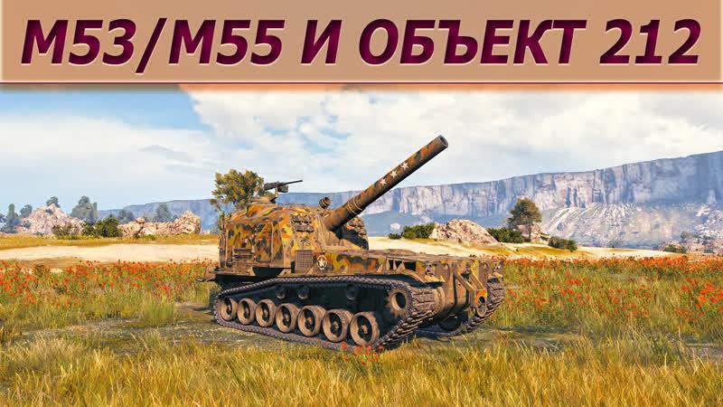 Арта WOT - M53/M55 и ОБЪЕКТ 212. Стрим танки.