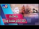 Mahesh Babu 25th movie title leaked? - TV9