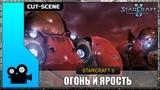 StarCraft 2 Wings Of Liberty - Огонь и Ярость RUS