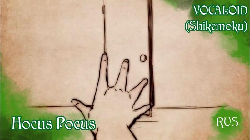 Aono Felya Hocus Pocus Shikemoku RUS cover THANK YOU FOR 1300 SUBS