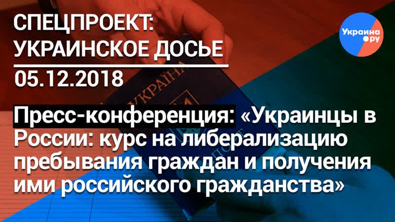 Украинцы в России: Зачем Путин решил упростить получение российского гражданства
