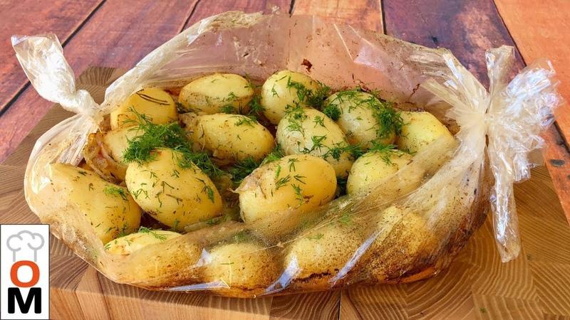 Как Просто и Очень Вкусно Накормить Семью Картошка в Пакете