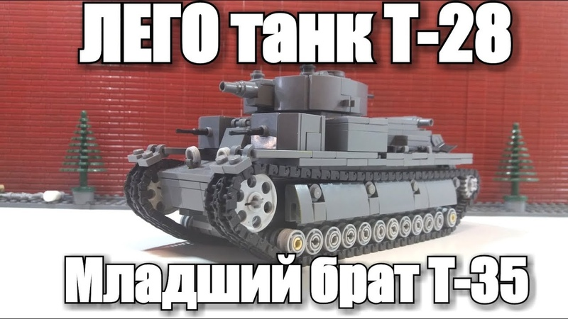 LEGO САМОДЕЛКА СОВЕТСКИЙ ТАНК Т 28 WW2