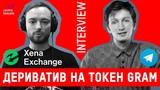 Xena Exchange запустила дериватив на токен Telegram