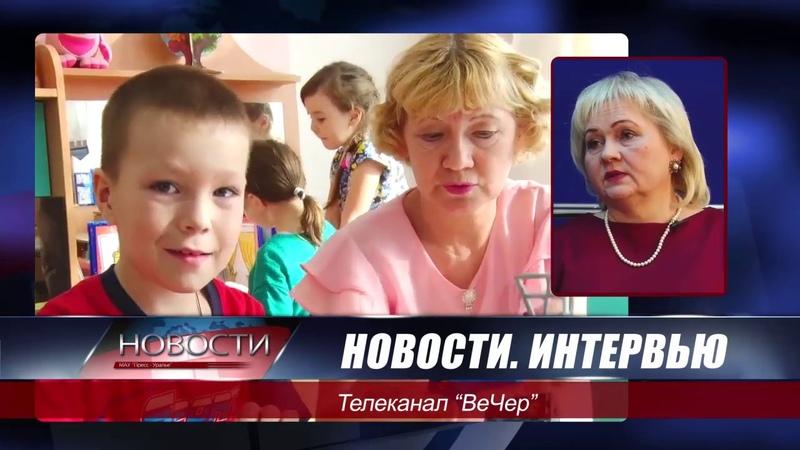 Новости Интервью 18 марта 2019г Часть 1