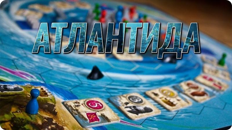 Геймплей Атлантида Atlantis