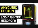Обзор 3D-принтера Anycubic Photon недорогой и классный бюджетный фотополимерный 3D-принтер