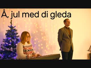 Школа Артиста — Å, jul med di gleda