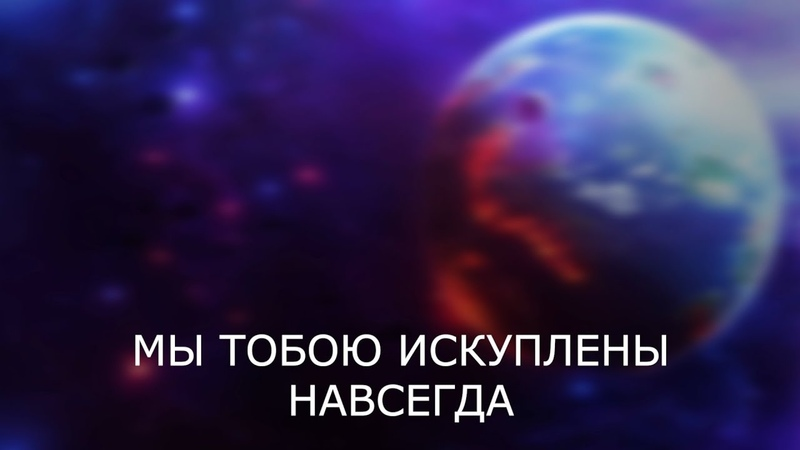 [Karaoke] Miel San Marcos - Победа Нам Дана (Los Muros Caeran) [RUS]