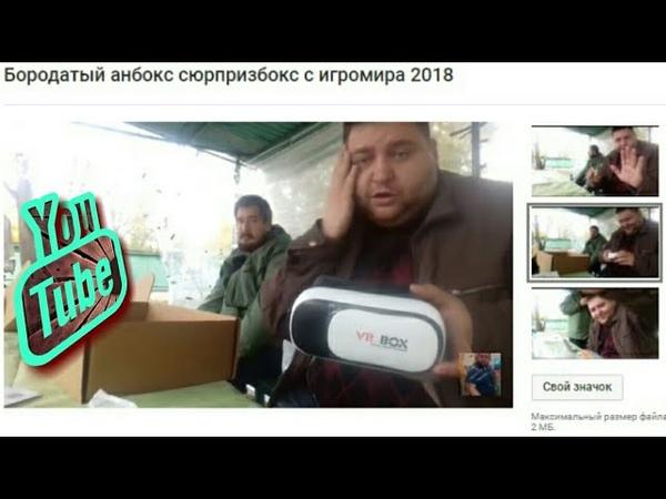 Бородатый анбокс сюрпризбокс с игромира 2018