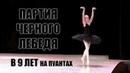 София Катерина Пайн 9 лет - Партия Чёрного лебедя / Black Swan Theme