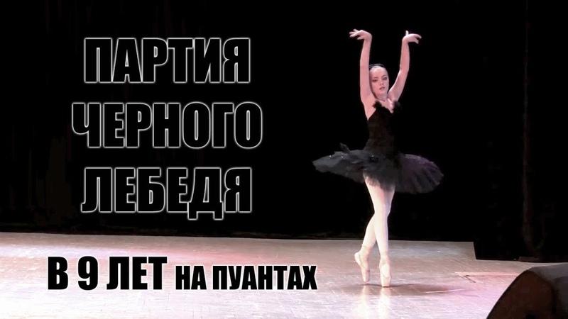 София Катерина Пайн (9 лет) - Партия Чёрного лебедя / Black Swan Theme