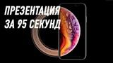 iPhoneXS/XR и презентация Apple за 95 секунд