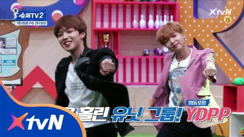 SUPER TV 2 [8회 예고] 남돌 등장에 하이에나가 된 슈주! 슈퍼주니어 VS YDPP 180726 EP.8