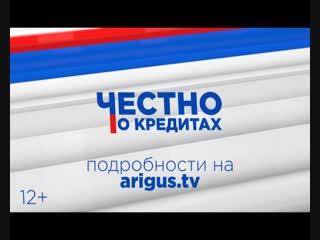 «Честно о кредитах». Новый телепроект Ариг Ус. Скоро