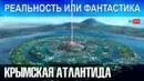 Вы МОЖЕТЕ не ВЕРИТЬ но города АТЛАНТОВ стояли в КРЫМУ еще 300 ЛЕТ назад