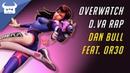 OVERWATCH RAP:   Dan Bull OR3O