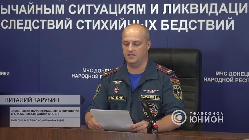 МЧС ДНР о ЧС и пожарах в ДНР. 25.06.2019, От первого лица