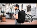 Бюджетный городской рюкзак - Neovima Neocitypack, лучше Speck, Incase и BOBBY!