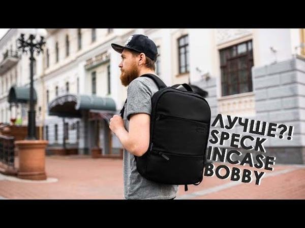 Бюджетный городской рюкзак - Neovima Neocitypack, лучше Speck, Incase и BOBBY?!