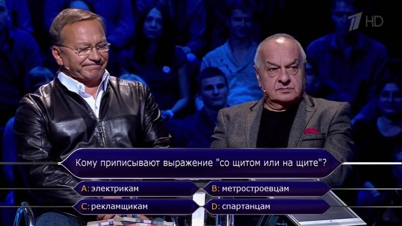 Кто хочет стать миллионером (01.11.2014)